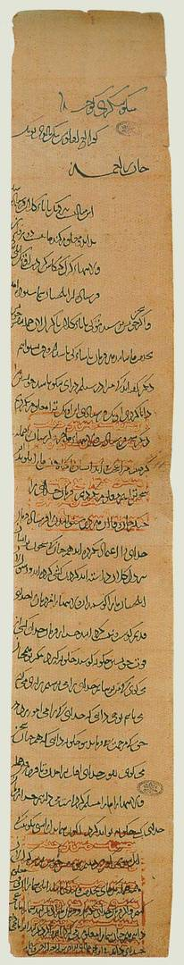 Письмо Гуюк-хана папе Иннокентию IV. 11 ноября 1246 г.