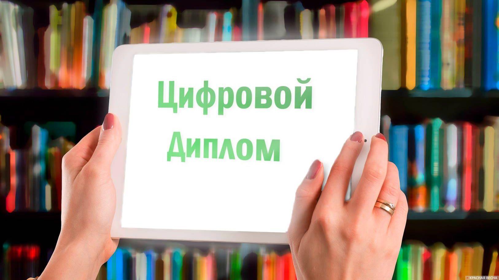 Цифровой диплом
