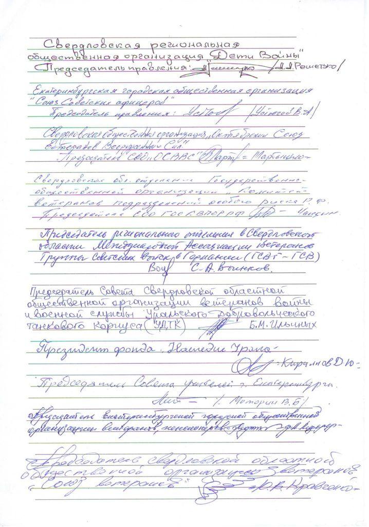 Обращение ветеранов Екатеринбурга и Свердловской области