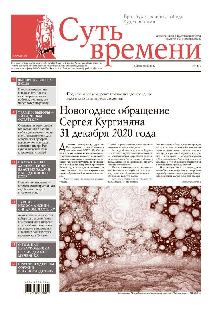 411-й номер газеты «Суть времени»