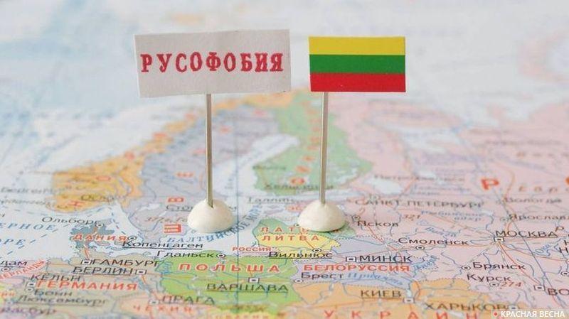 Литва и русофобия