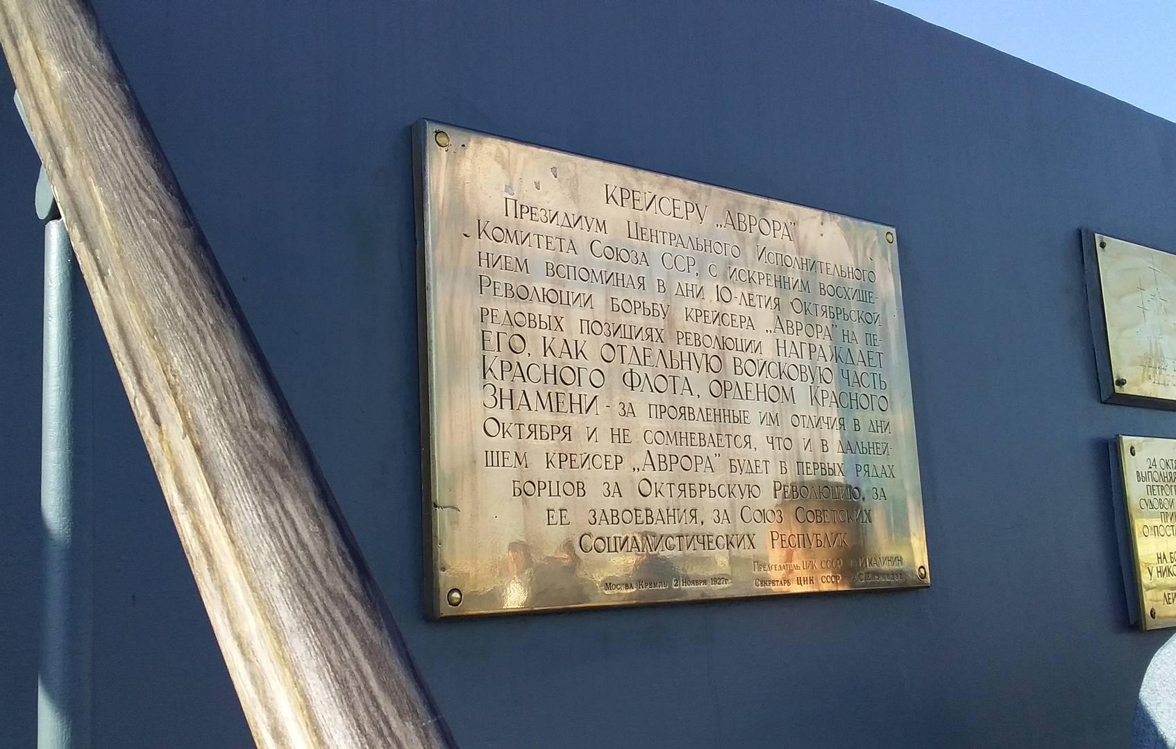 Мемориальная табличка на крейсере