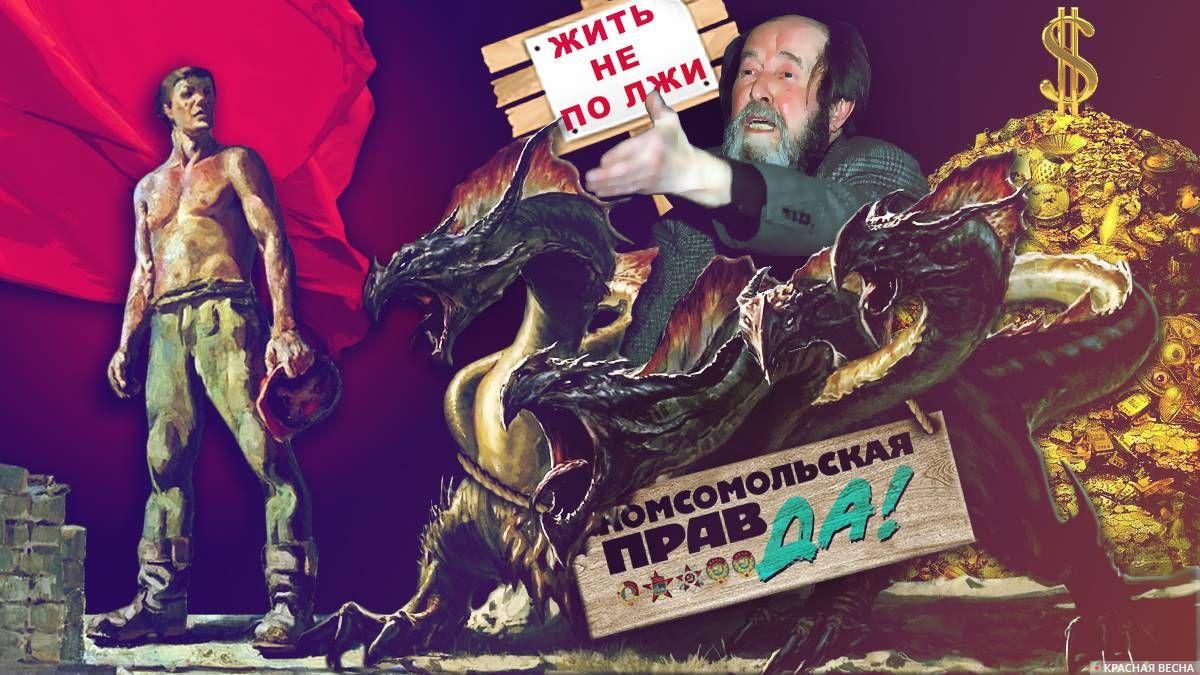 Гидра Солженицына