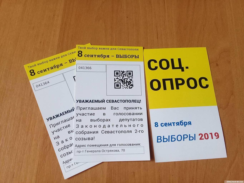 Севастополь, выборы 2019, таинственный желтый флаер