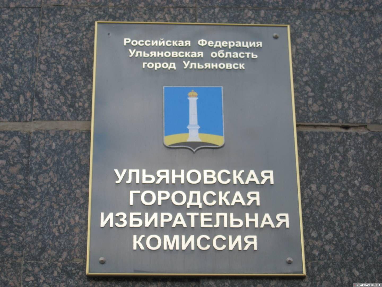 Ульяновск. Единый день голосования в Ульяновске 09.09.2018