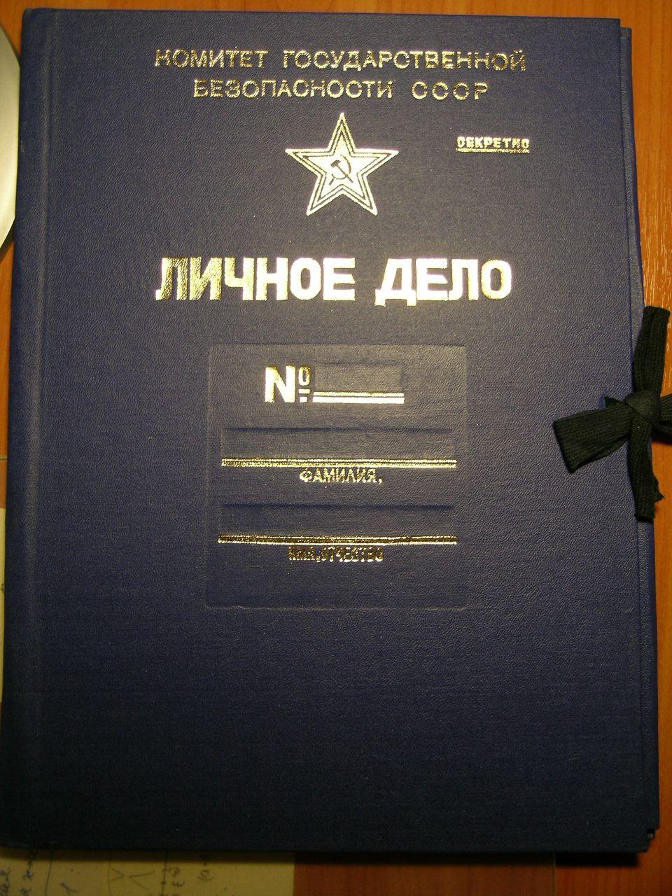 Личное дело, автор: Dmitry Dzhus [nothingpersonal], лицензия: CC BY 2.0