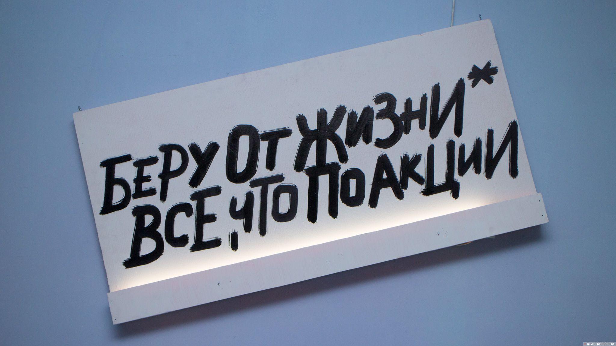 Одна из работ на выставке «Поколение декаданс». Таганрог. 13.01.2018