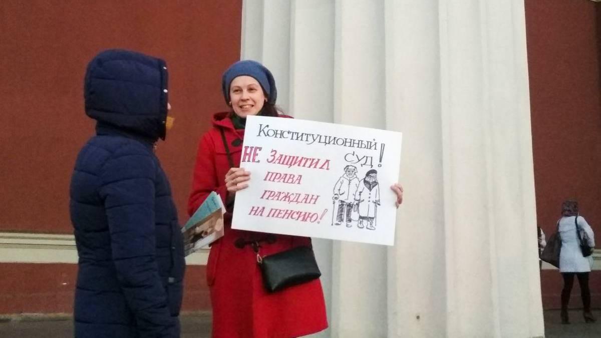 Пикет против пенсионной реформы. Москва м. Краснопресненская