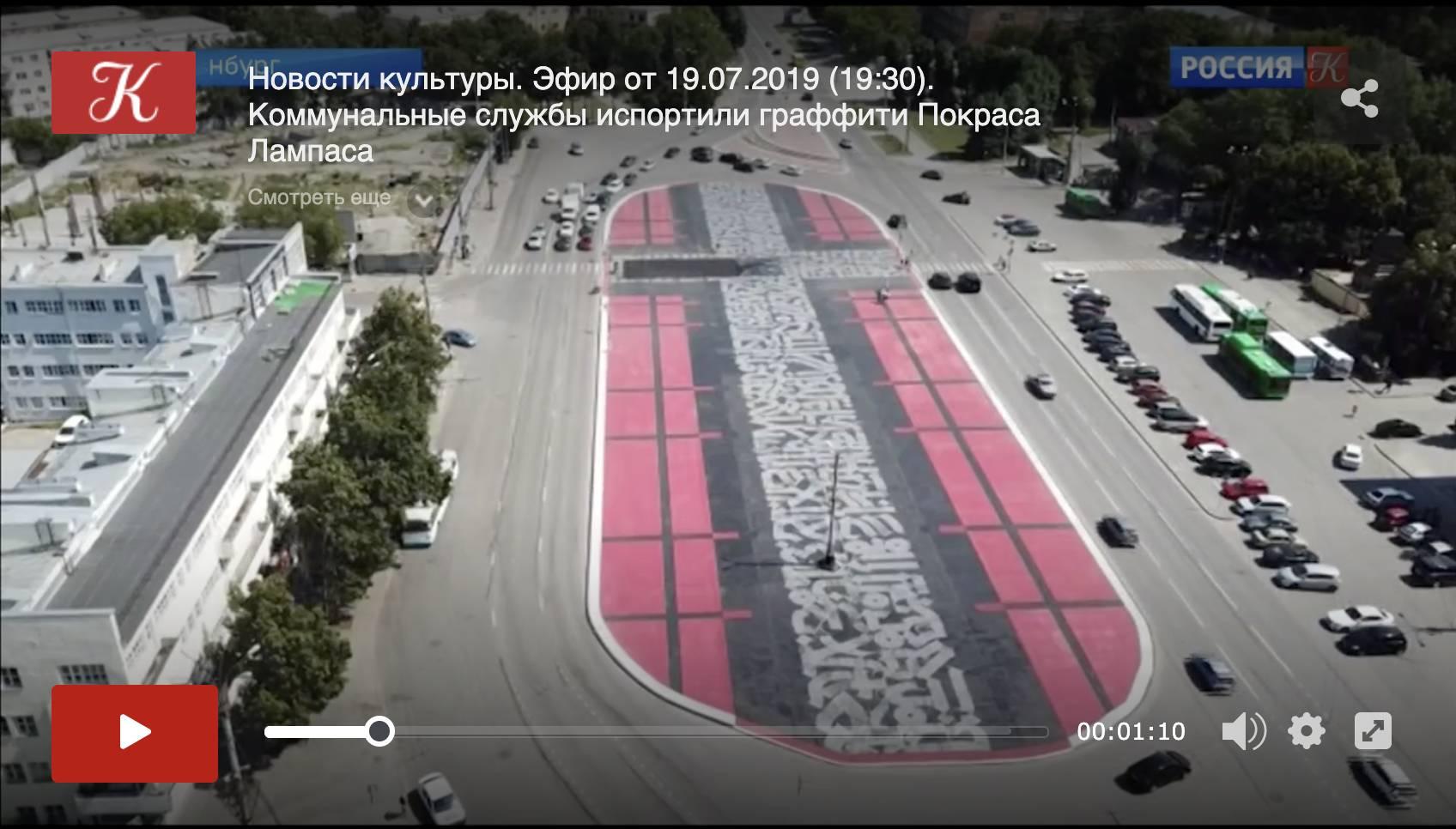 Супрематический крест Покраса Лампаса на асфальте в Екатеринбурге
