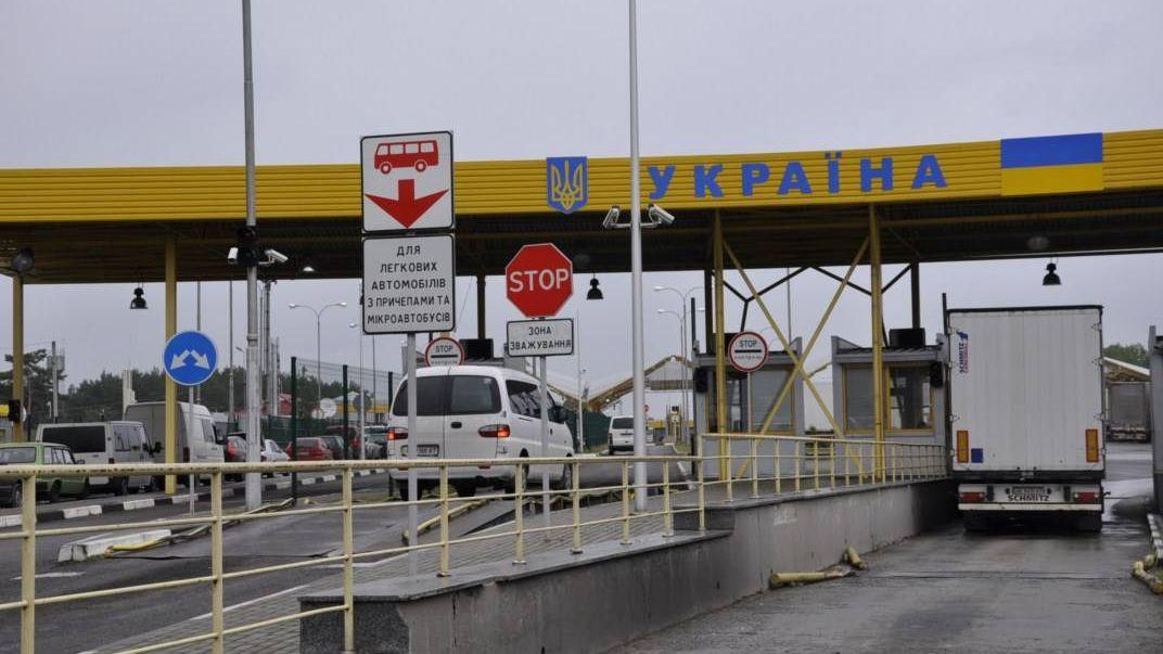Пограничный пропускной пункт Украины