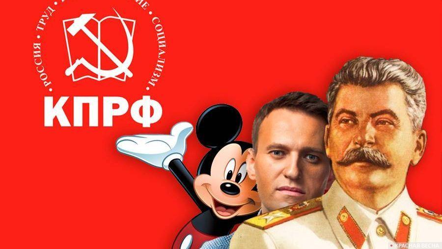 КПРФ с Навальным и Микки Маусом