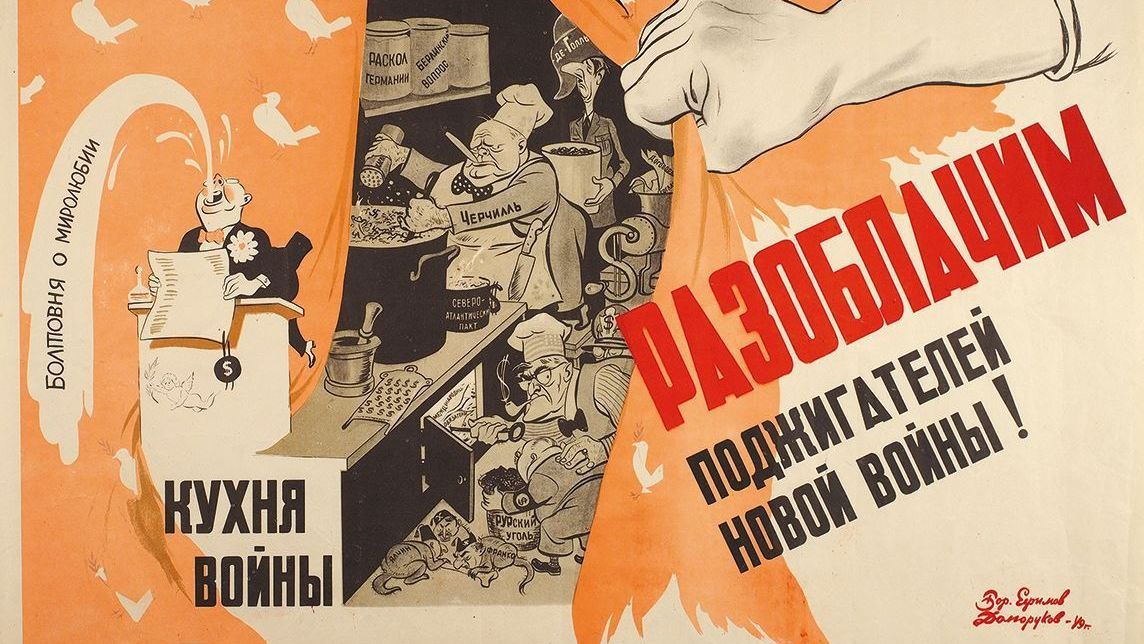 Борис Ефимов, Николай Долгоруков. Плакат