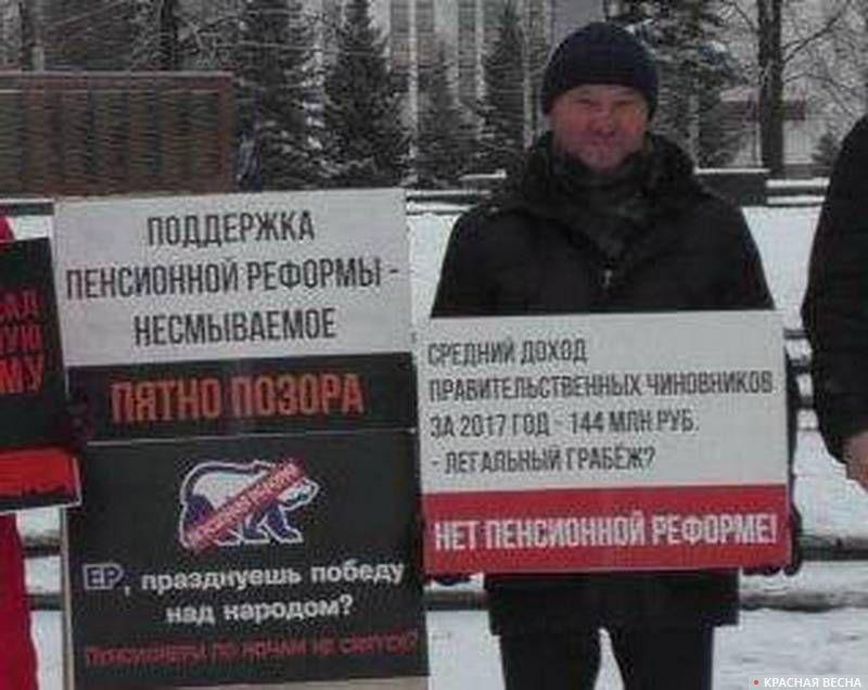 Пикет против пенсионной реформы в Ижевске