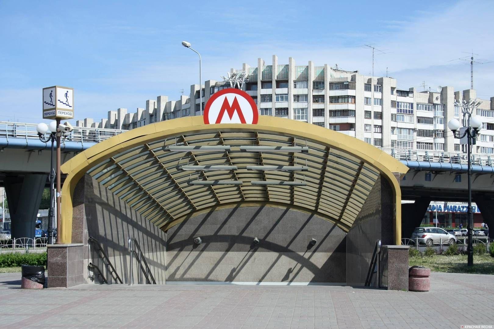Станция метро которая используется как подземный переход, т.к. метро не достроили. Омск