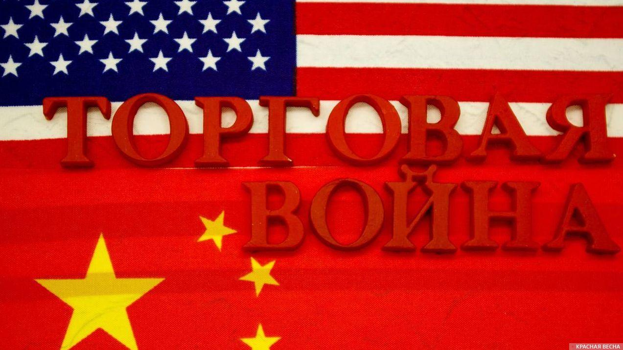 Троговая война. США и Китай