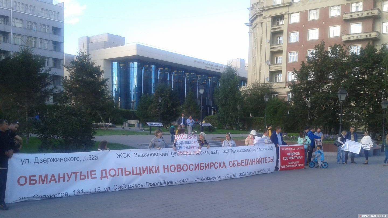 Обманутые дольщики. Новосибирск. Площадь Свердлова 2017г