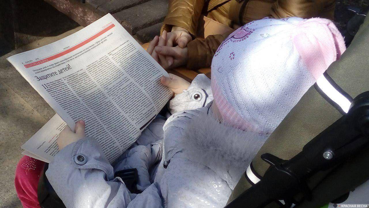 Надпись на газете «Защитите детей!»