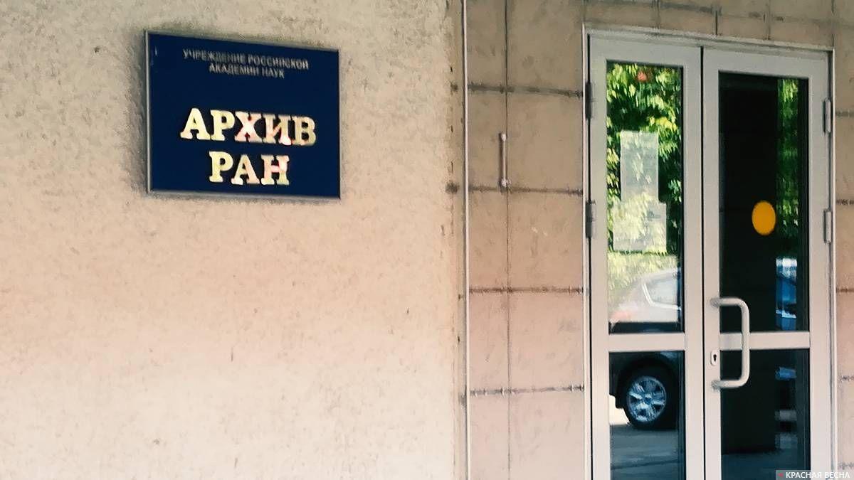 Вход в здание архива