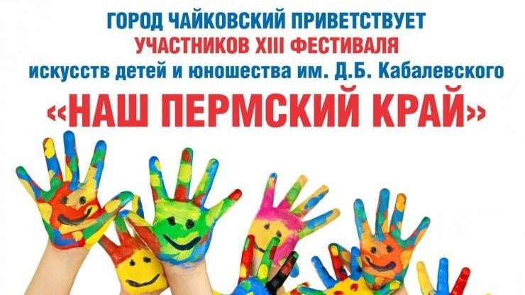 XIII фестиваль им. Д.Б. Кабалевского