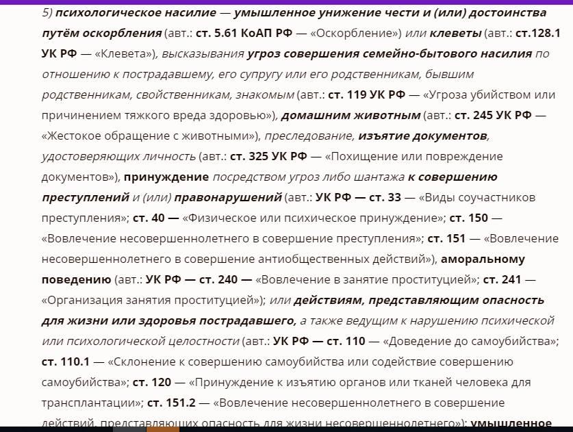 Перечень норм законодательства РФ, защищающих граждан от психологического насилия, не уместился на мониторе
