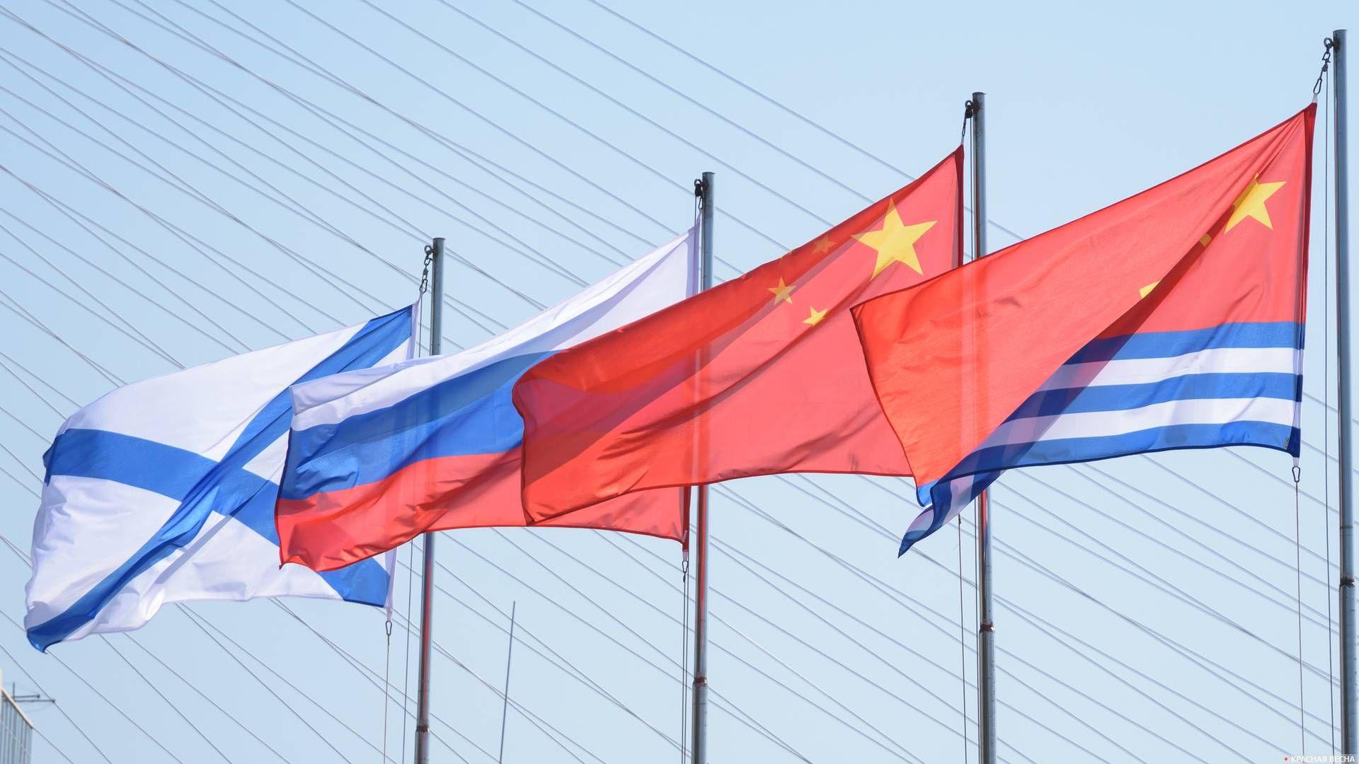 Флаги ВМФ России и Китая