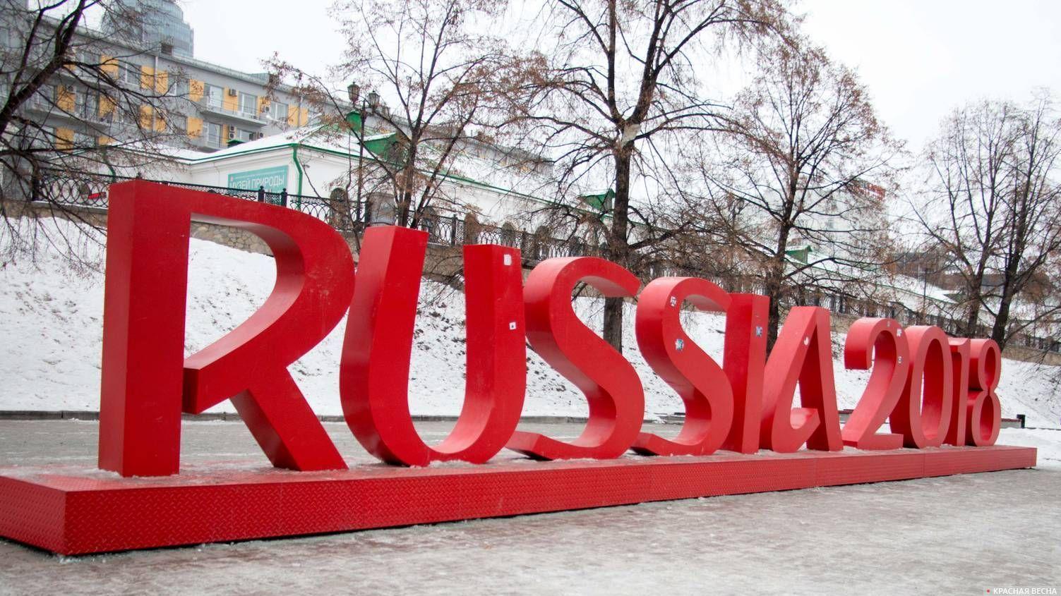 Russia 2018 - навстречу мундиалю