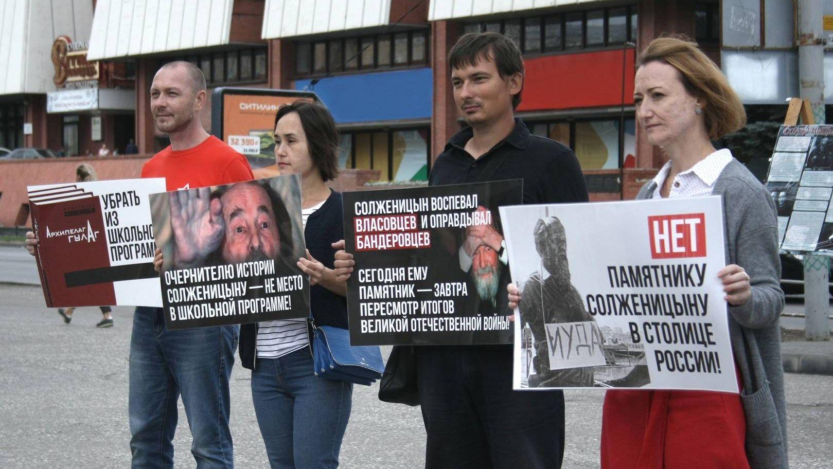 Пикет против памятника Солженицыну