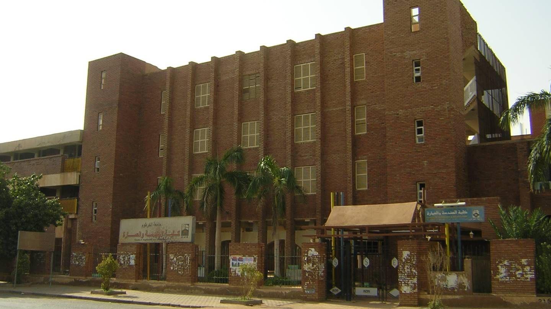 Хартумский университет