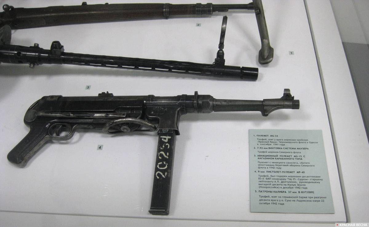 Трофейное оружие. 9-мм пистолет-пулемет МР-40