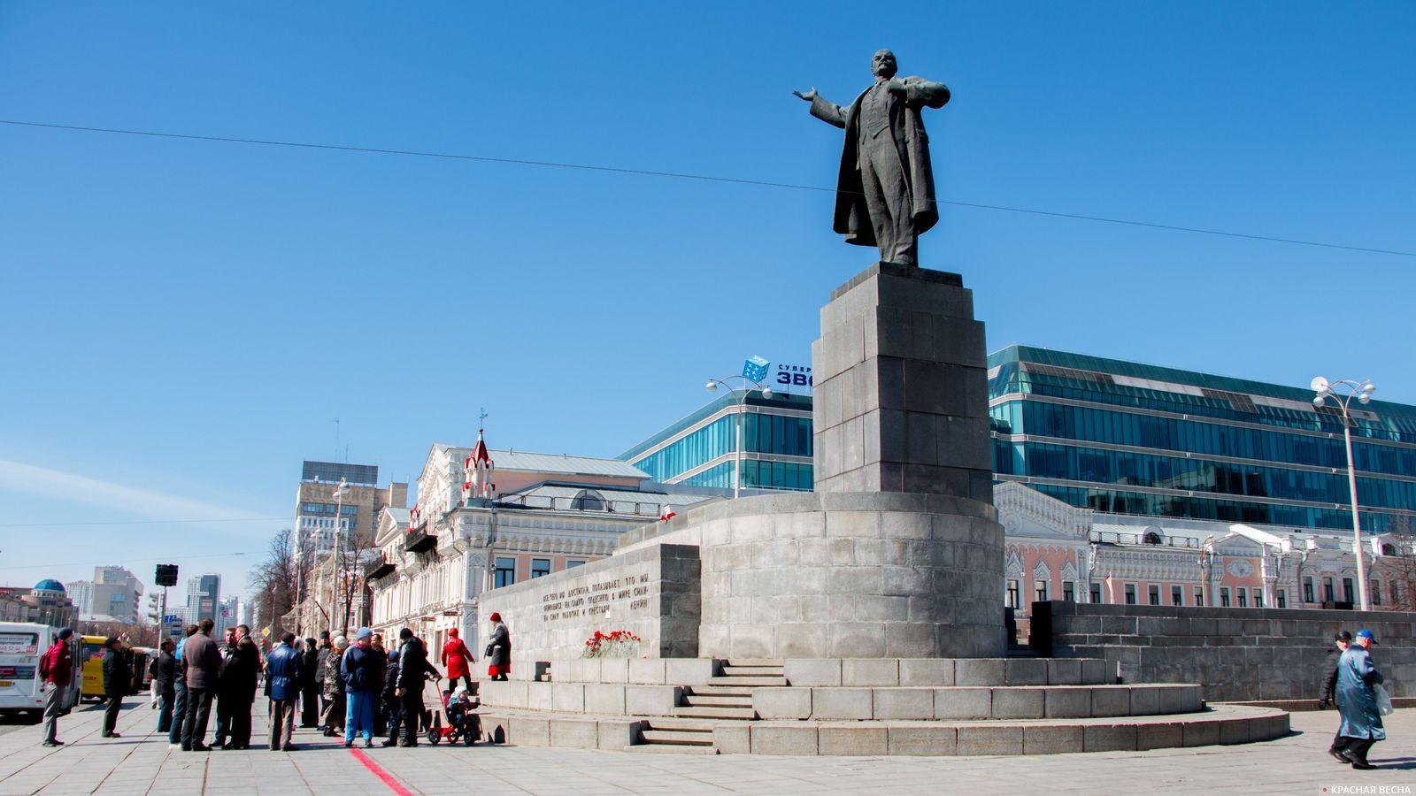 Памятник В.И. Ленину. Екатеринбург.