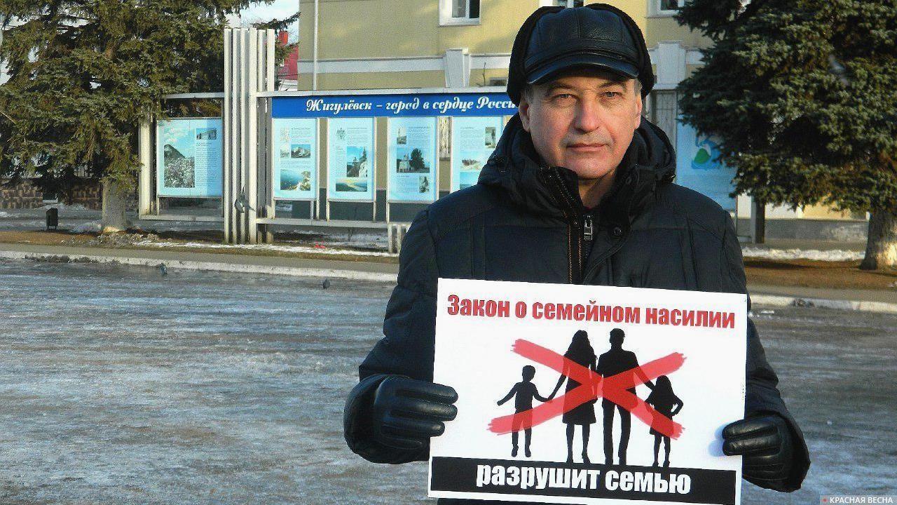 Пикет против закона о семейно-бытовом насилии в Жигулёвске