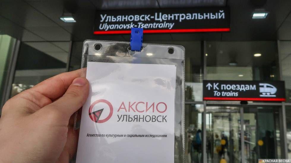 АКСИО Ульяновск