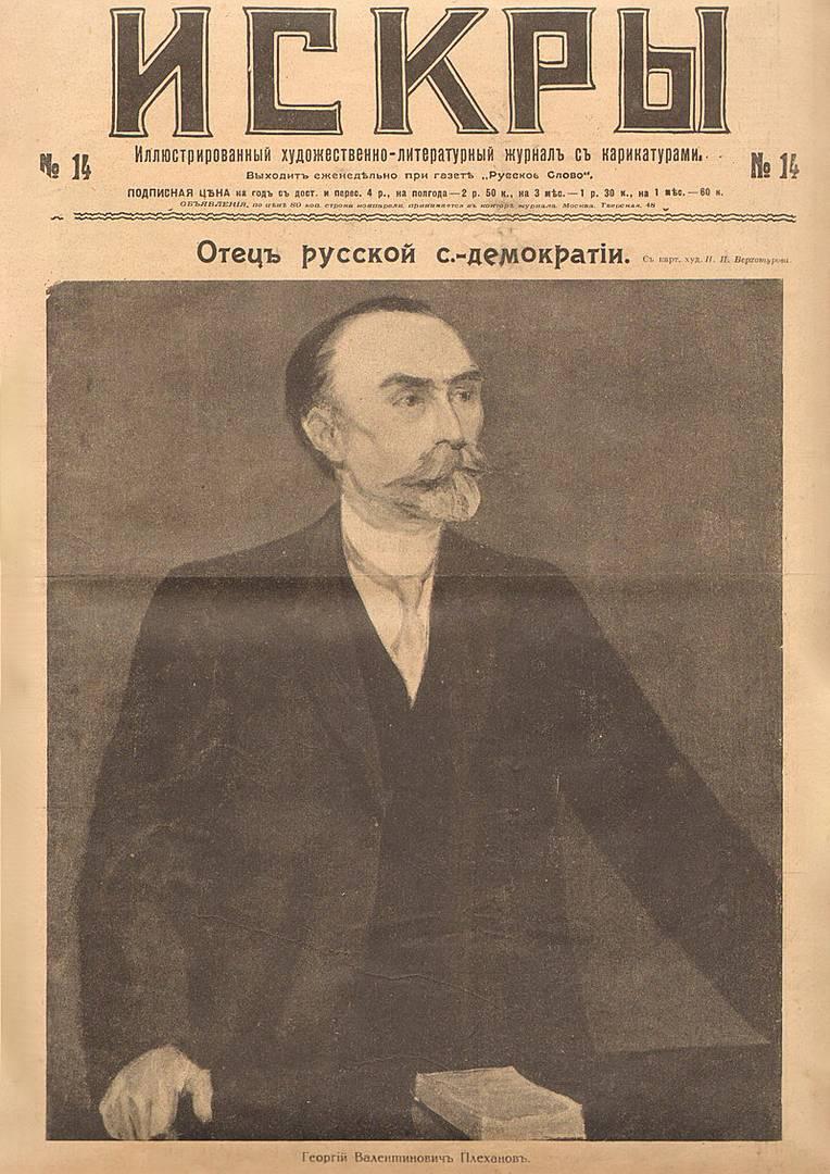 Георгий Плеханов в выпуске журнала «Искры»