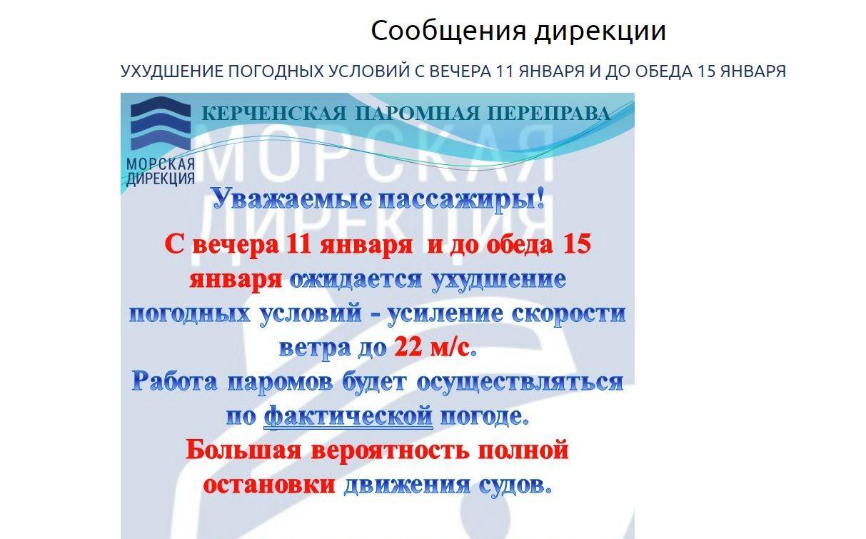 Сообщение дирекции керченской паромной переправы
