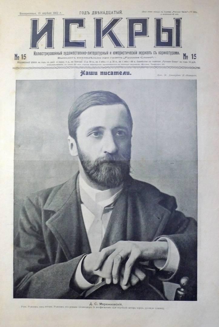 Портрет Мережковского на первой странице журнала «Искры» от 15 апреля 1912 года