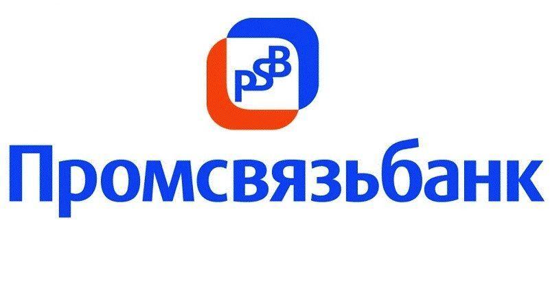 Банк - Промсвязьбанк