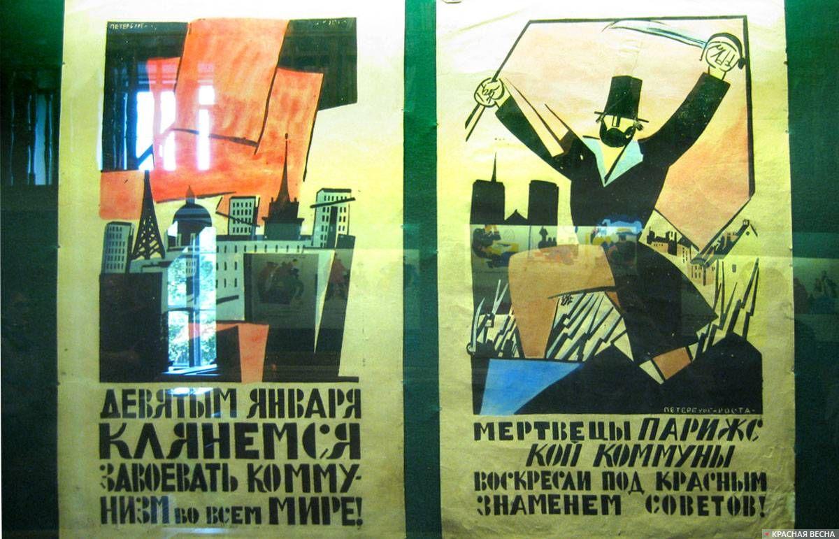 В.И.Козлинский «Девятым января клянемся» (1921) и «Мертвецы Парижской коммунны» (1920). Петроград