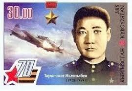 Почтовая марка с изображением Исмаилбека Таранчиева