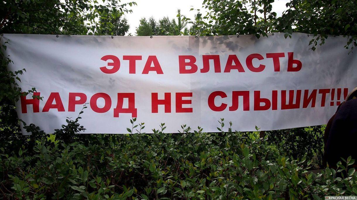 Протестный лозунг