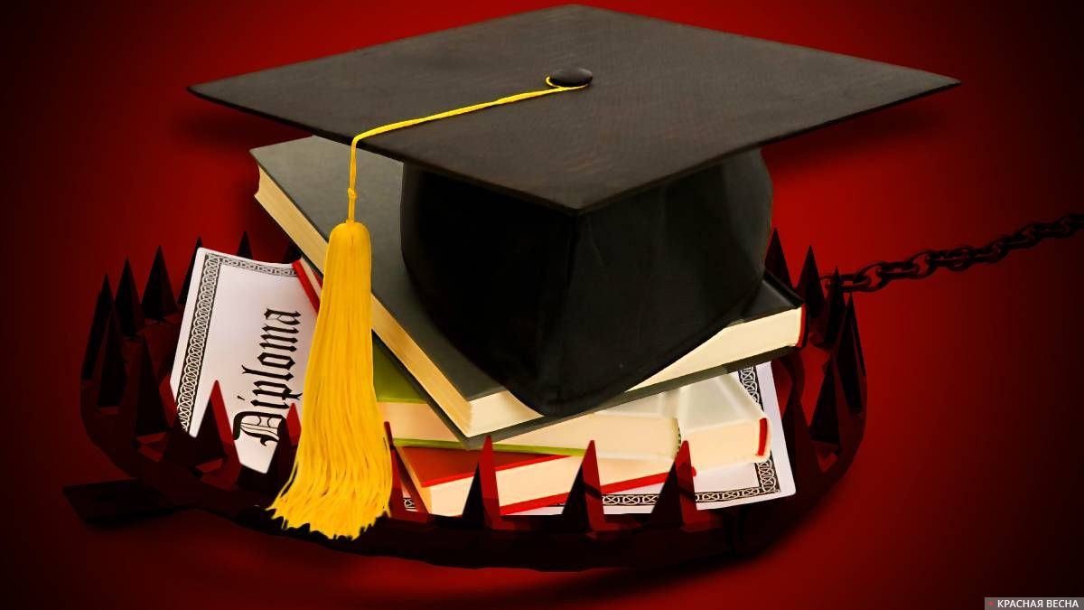 Долговой капкан образовательных кредитов