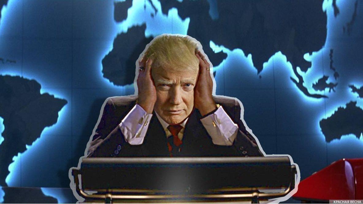 Печальный Трамп