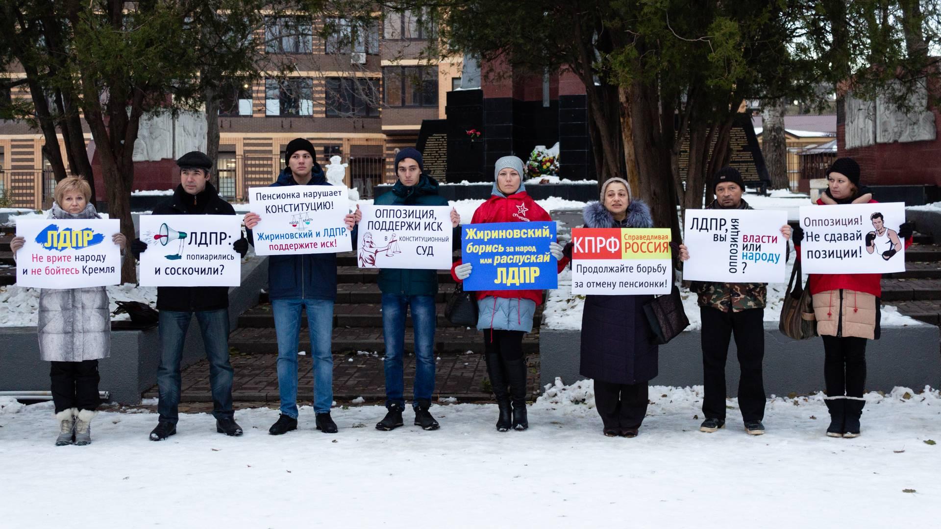 Массовый пикет против пенсионной реформы в Ростове-на-Дону