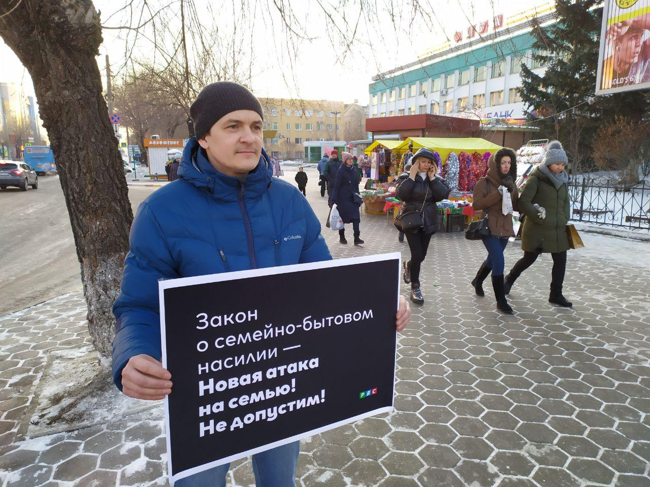 Пикет против закона о семейно-бытовом насилии в Благовещенске, 15.12.2019