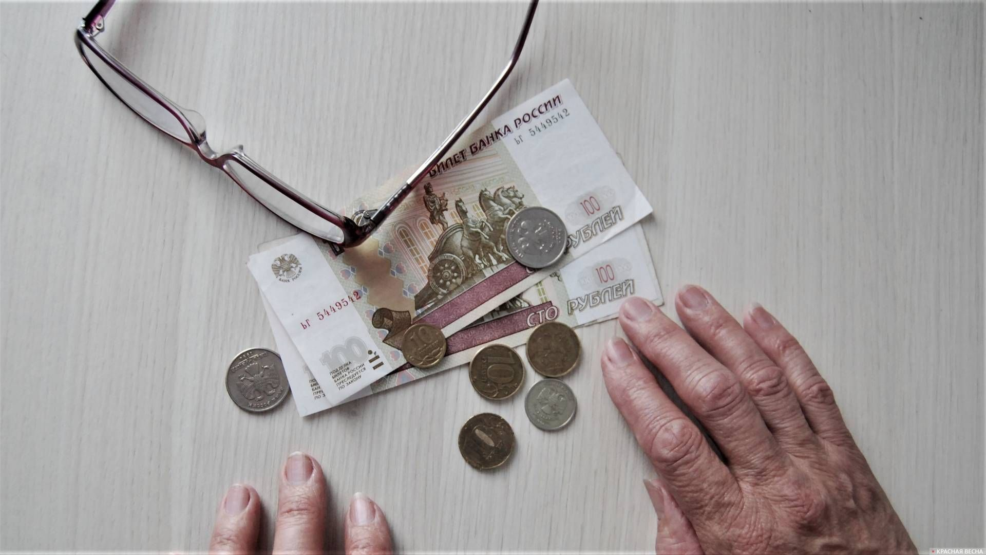 Пенсия в рублях