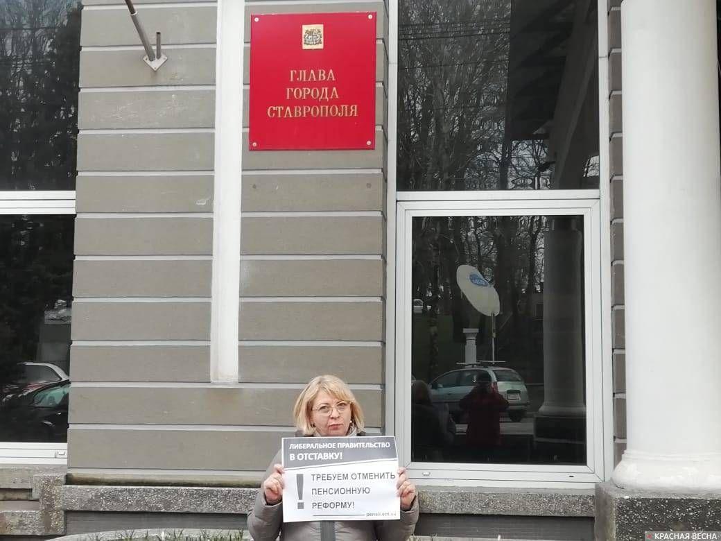 Одиночный пикет против пенсионной реформы в Ставрополе. 03.04.2019