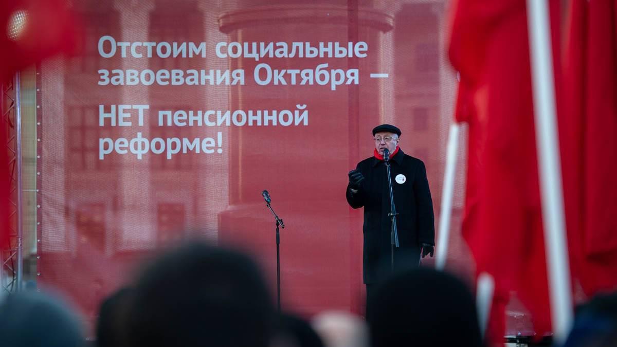 «Отстоим социальные завоевания Октября— нет пенсионной реформе!»
