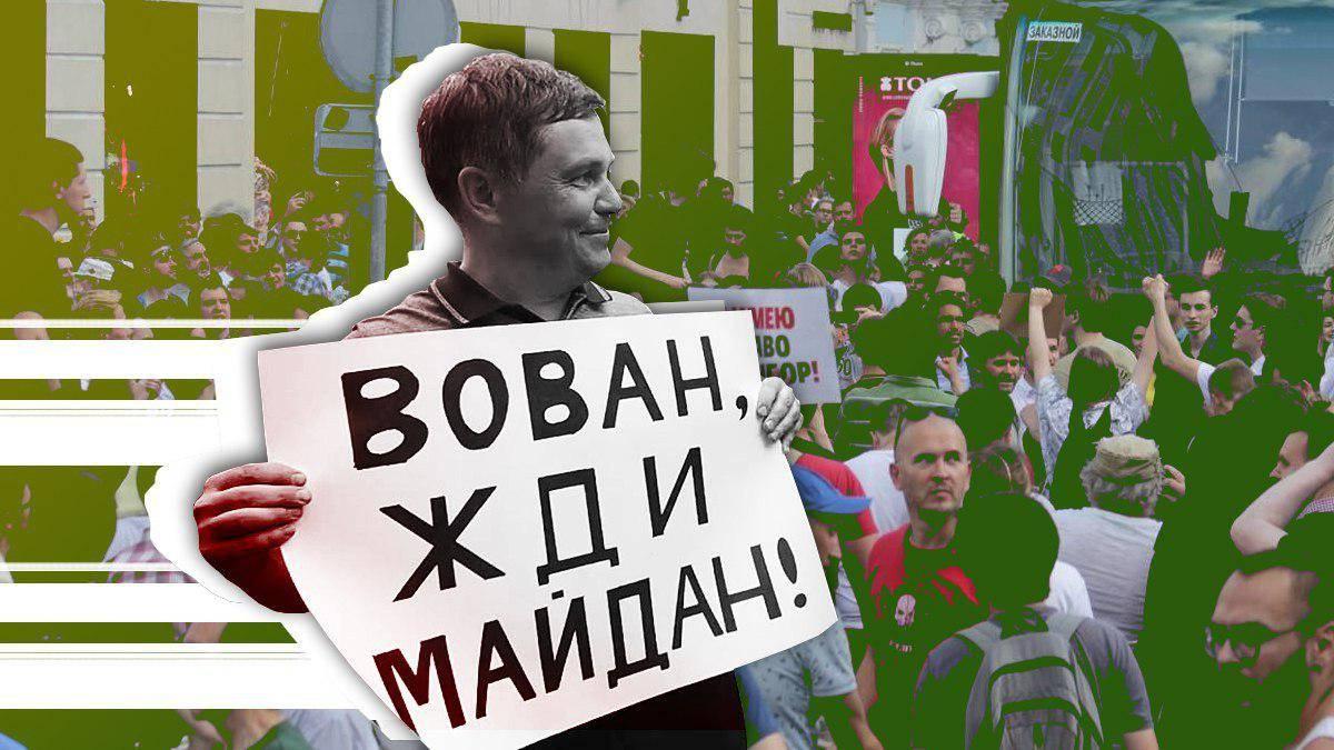 Акция в центре Москвы
