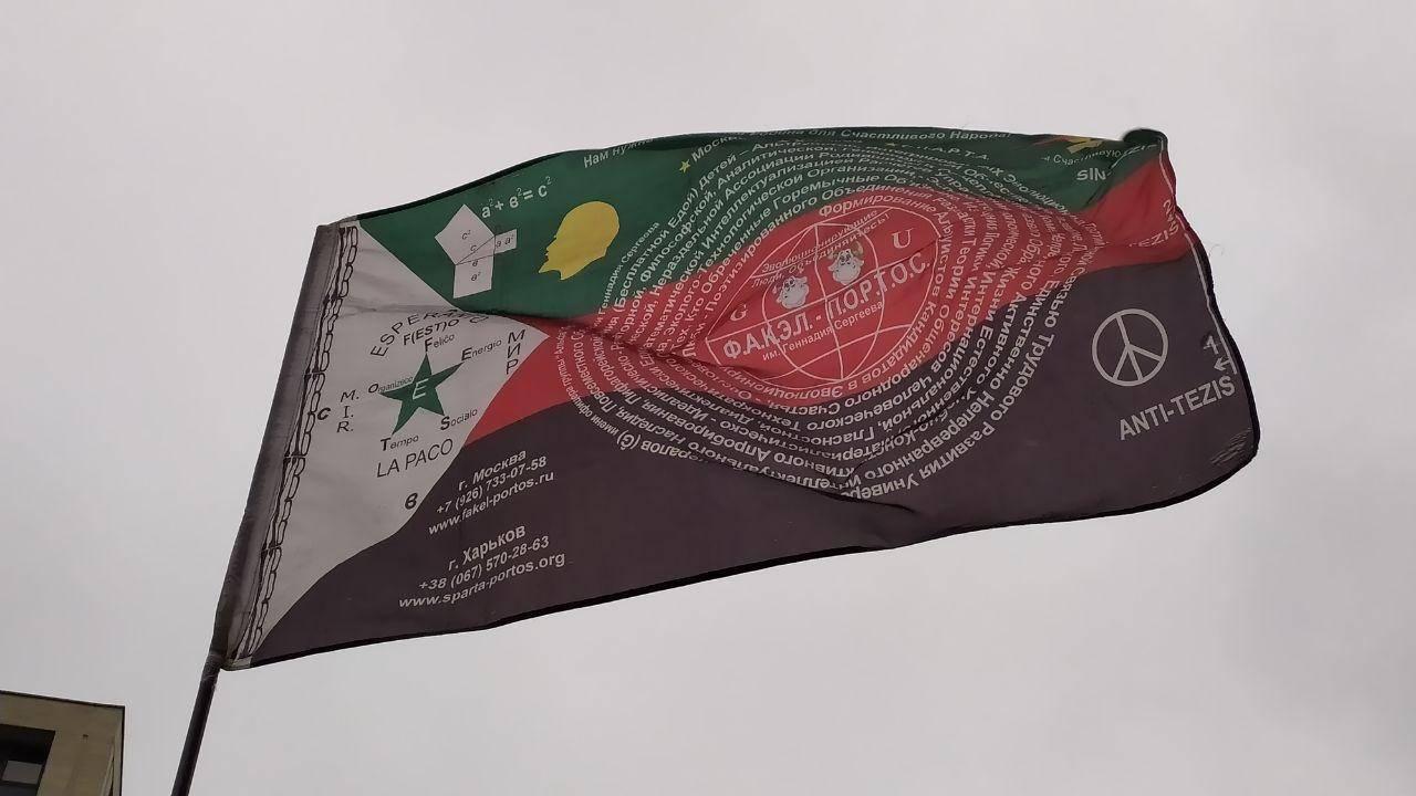 Пифагорейское знамя