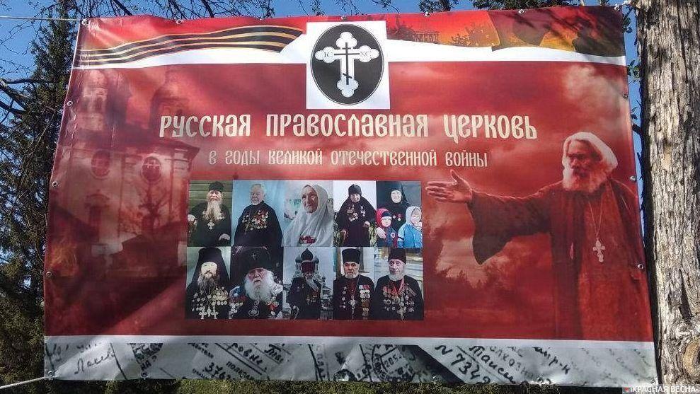 Новосибирск. Православная гимназия во имя святого кн. Владимира растянула баннер в сквере Славы. 9 мая 2019 года