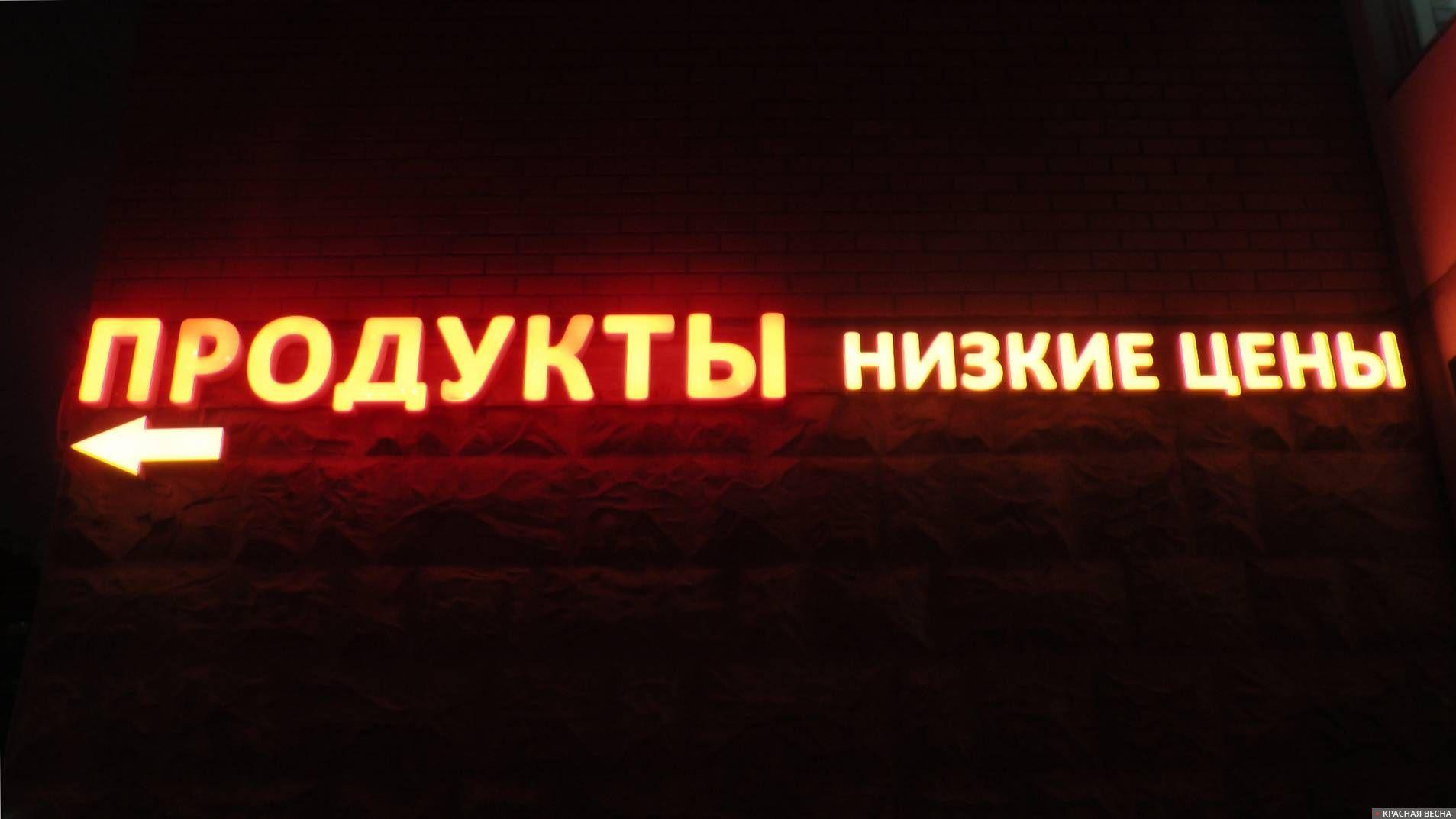 Продукты по низким ценам. Москва